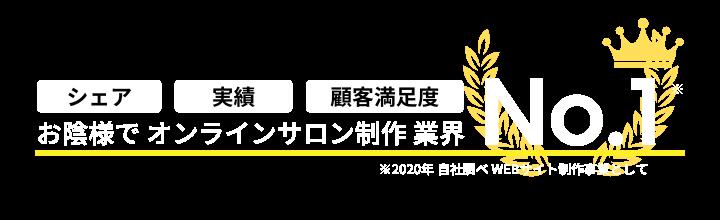 オンラインサロン制作専門|株式会社ビルドサロン