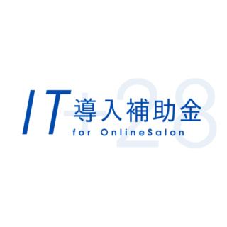 ビルドサロン IT導入補助金