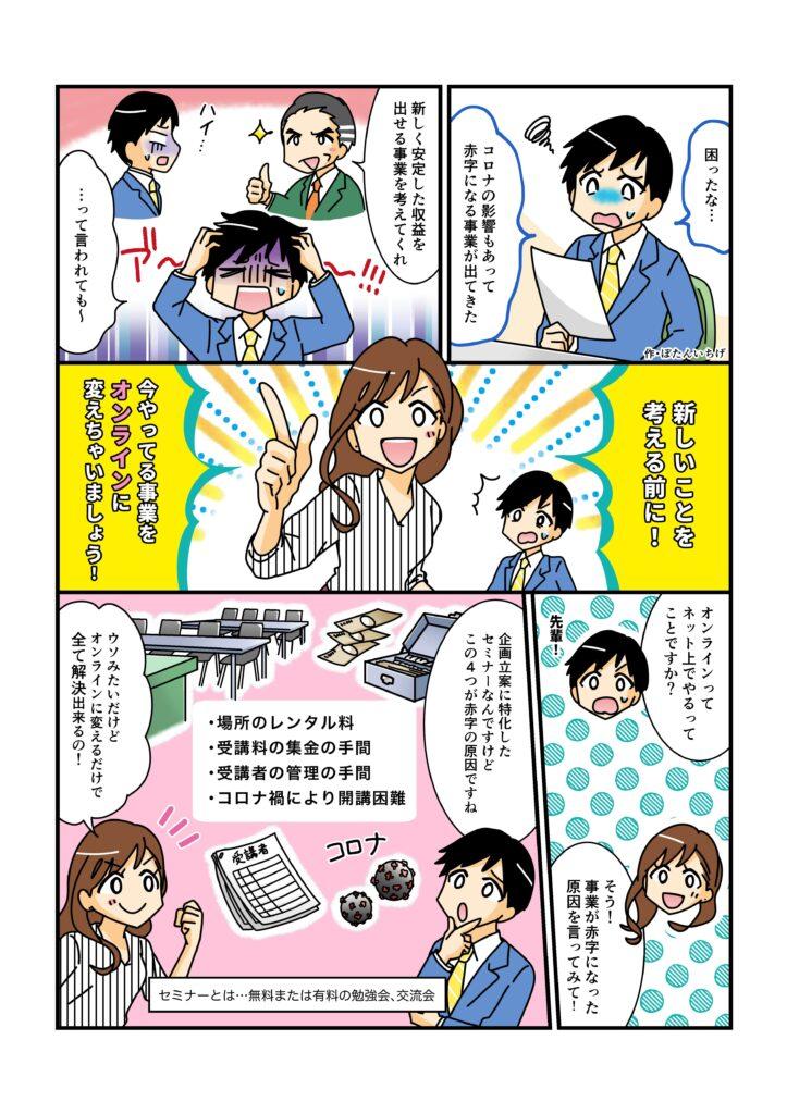 漫画 1ページ目